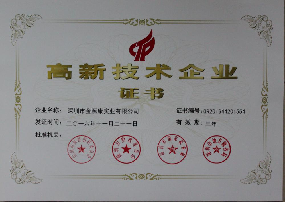 National high - tech certification