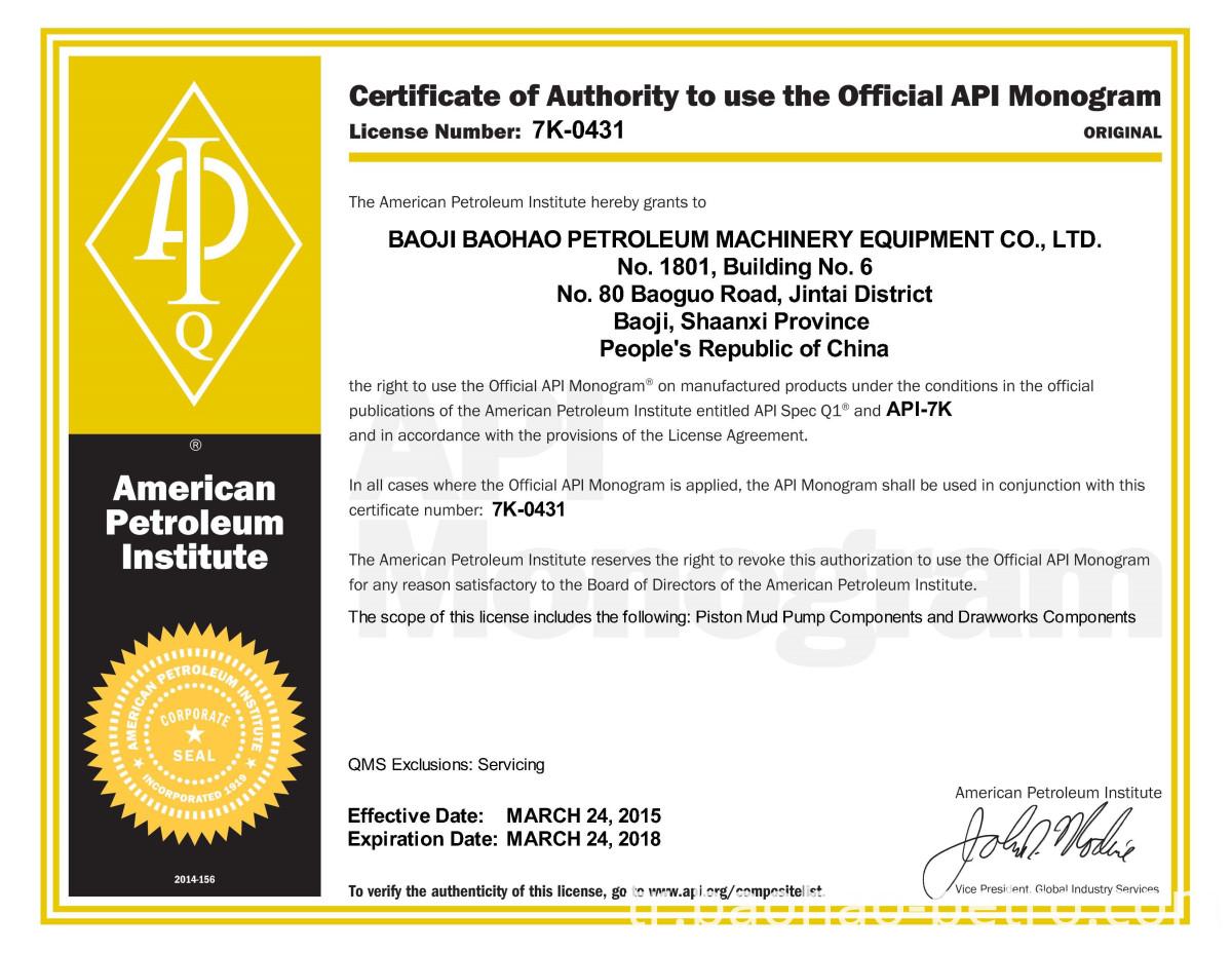 API Certificate 7K-0431