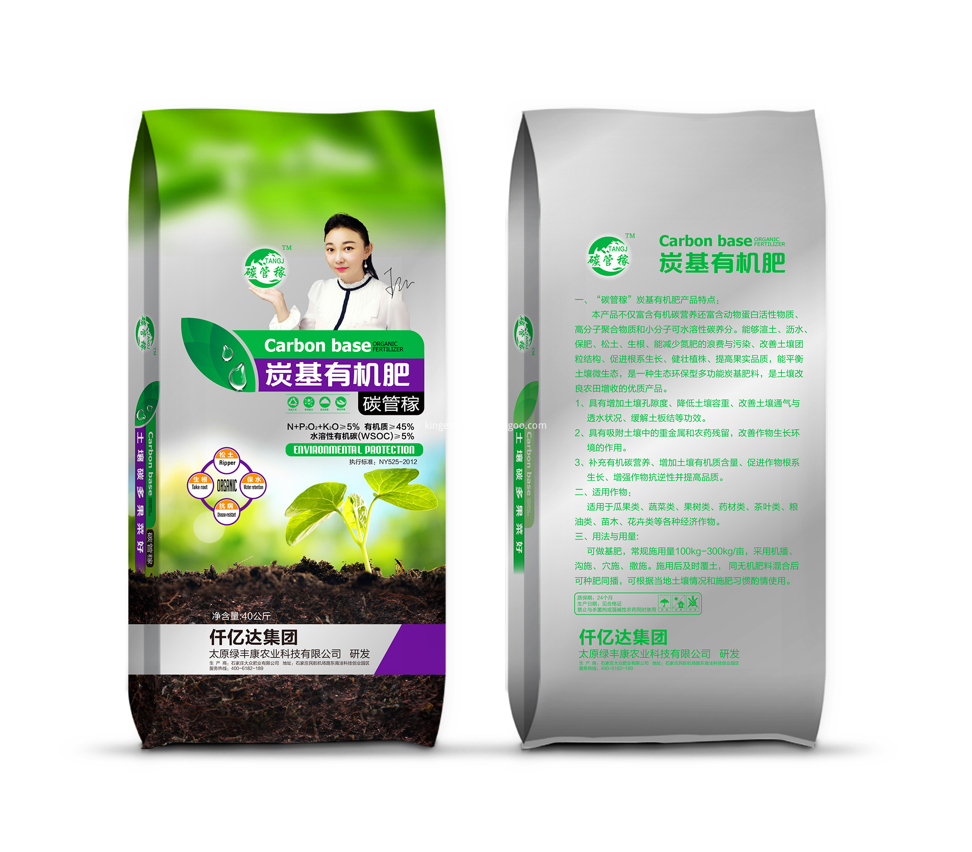 Carbon based organic fertilizer