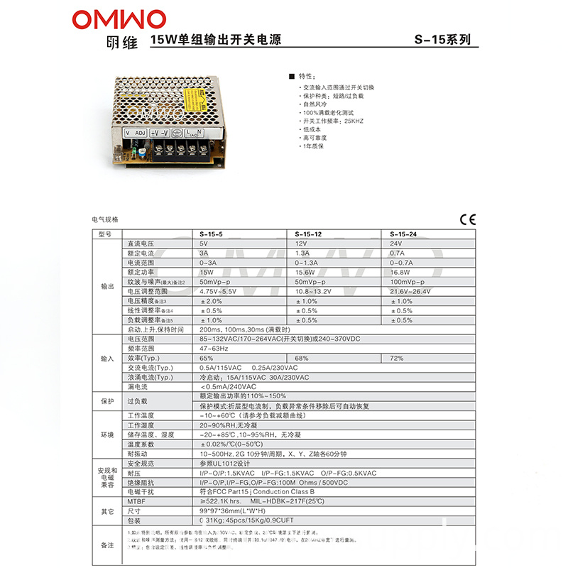 Single Output 15W S-15 Switching Power Supply