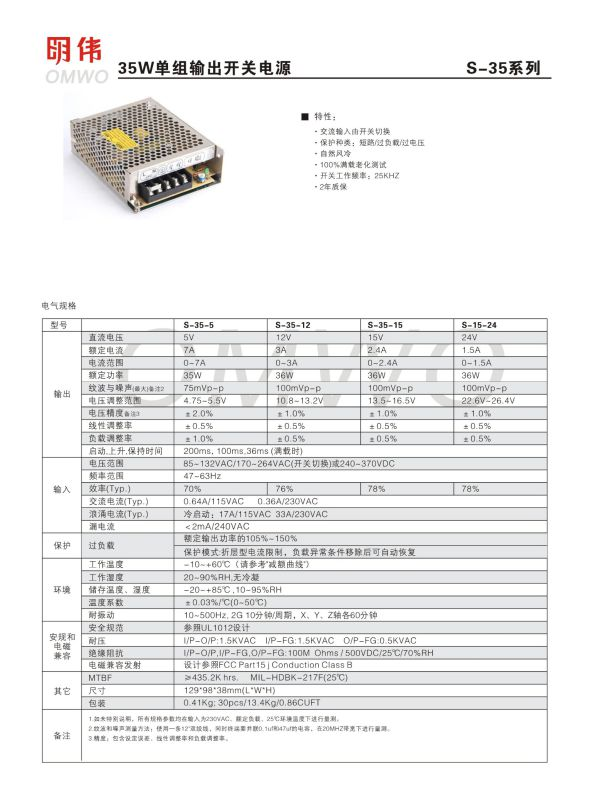 S-35-24 Single Output Swtiching Power Supply